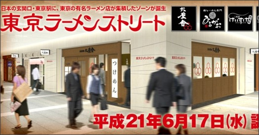 http://www.tokyoeki-1bangai.co.jp/ramenstreet/index.html