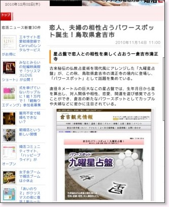http://www.koikatsu-news.com/news_emRubnMeS.html