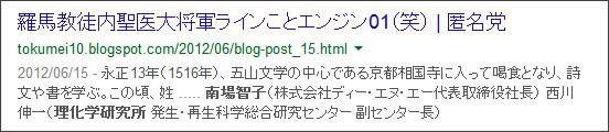 https://www.google.co.jp/search?hl=ja&safe=off&biw=1145&bih=939&q=site%3Atokumei10.blogspot.com+&btnG=%E6%A4%9C%E7%B4%A2&aq=f&aqi=&aql=&oq=&gws_rd=ssl#hl=ja&q=site:tokumei10.blogspot.com+%E5%8D%97%E5%A0%B4%E6%99%BA%E5%AD%90%E3%80%80%E7%90%86%E5%8C%96%E5%AD%A6%E7%A0%94%E7%A9%B6%E6%89%80&safe=off