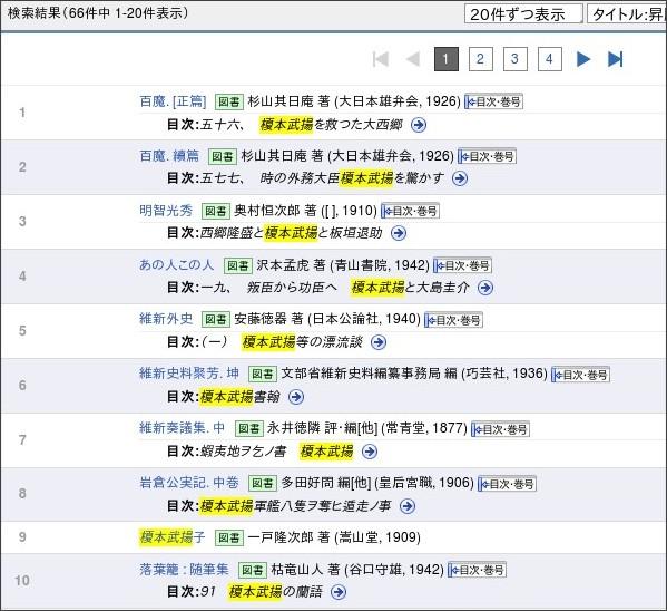 http://kindai.ndl.go.jp/search/searchResult?searchWord=%E6%A6%8E%E6%9C%AC%E6%AD%A6%E6%8F%9A