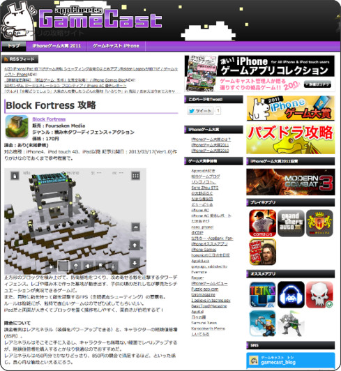http://gamecast.jp/cheat/blockfortress/
