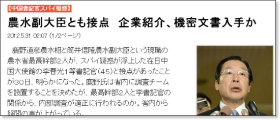 http://sankei.jp.msn.com/affairs/news/120531/crm12053102070003-n1.htm