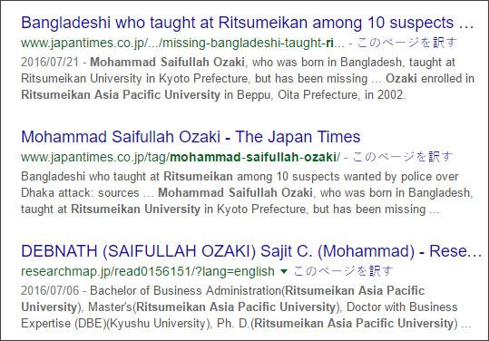 https://www.google.co.jp/#q=Mohammad+Saifullah+Ozaki%E3%80%80Ritsumeikan+Asia+Pacific+University