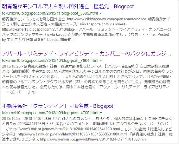 https://www.google.co.jp/search?ei=BkeQWt_hGNi4jAPliaQg&q=site%3A%2F%2Ftokumei10.blogspot.com+%E6%9C%9D%E9%9D%92%E9%BE%8D%E3%80%80%E6%9C%9D%E9%AE%AE%E7%B7%8F%E9%80%A3&oq=site%3A%2F%2Ftokumei10.blogspot.com+%E6%9C%9D%E9%9D%92%E9%BE%8D%E3%80%80%E6%9C%9D%E9%AE%AE%E7%B7%8F%E9%80%A3&gs_l=psy-ab.3...1962.8435.0.8726.19.17.0.0.0.0.273.2057.0j11j2.13.0....0...1c.2.64.psy-ab..7.2.448...33i160k1.0.djIrLjKT7w4