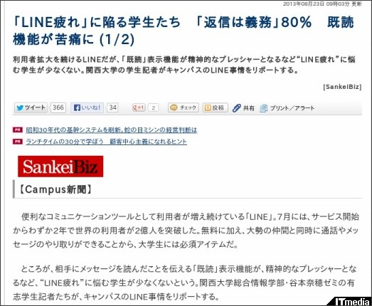 http://www.itmedia.co.jp/news/articles/1308/23/news037.html