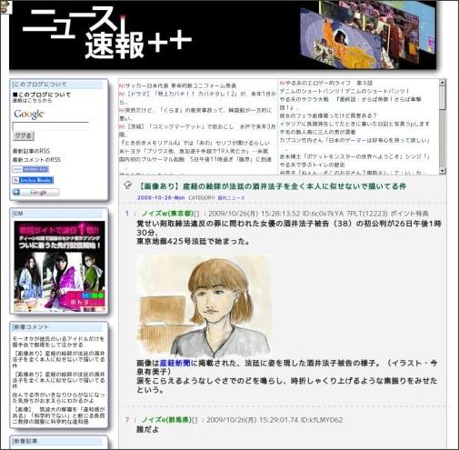 http://news2plus.blog123.fc2.com/blog-entry-654.html