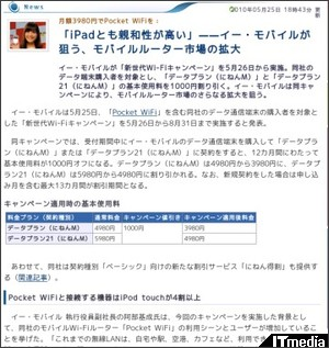 http://plusd.itmedia.co.jp/mobile/articles/1005/25/news079.html