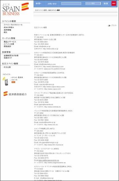 http://www.spainbusiness.jp/icex/cda/controller/pageGen/0,3346,4928839_36870124_36778633_0,00.html