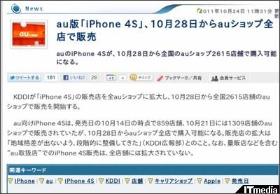 http://plusd.itmedia.co.jp/mobile/articles/1110/24/news028.html