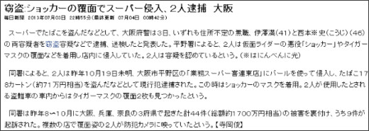 http://mainichi.jp/select/news/20130704k0000m040111000c.html