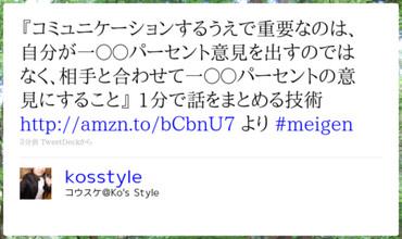http://twitter.com/kosstyle/status/19652761253