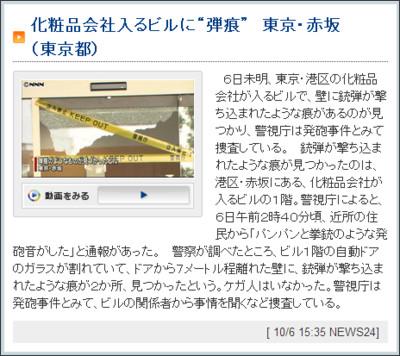 http://news24.jp/nnn/news89067099.html