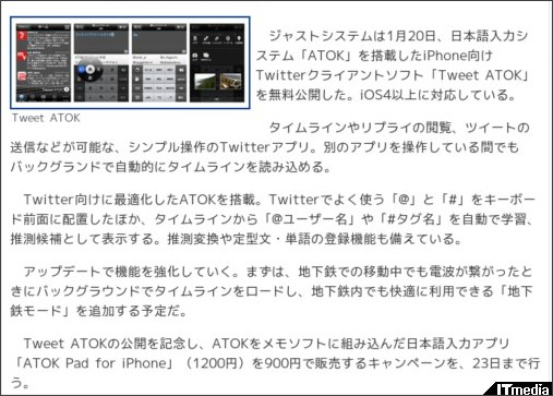 http://www.itmedia.co.jp/news/articles/1101/20/news052.html