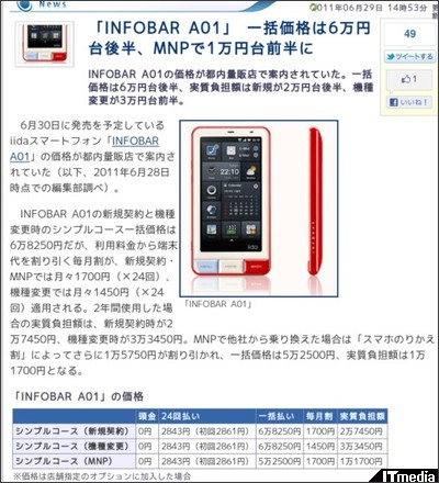 http://plusd.itmedia.co.jp/mobile/articles/1106/29/news054.html