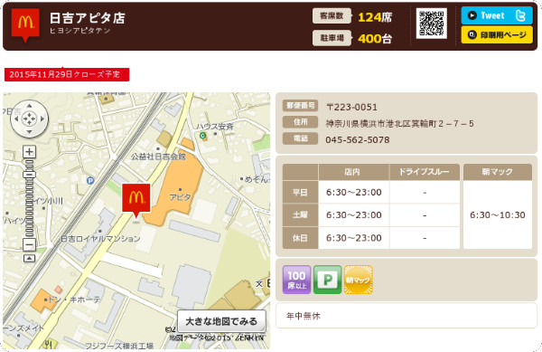 http://www.mcdonalds.co.jp/shop/map/map.php?strcode=14013