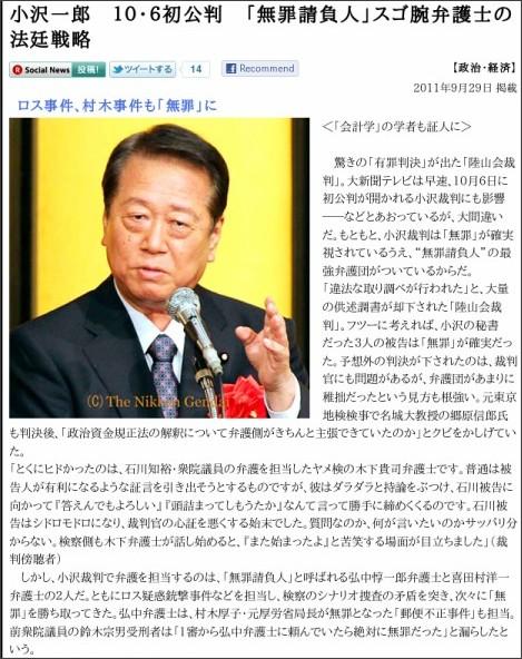 http://gendai.net/articles/view/syakai/132871