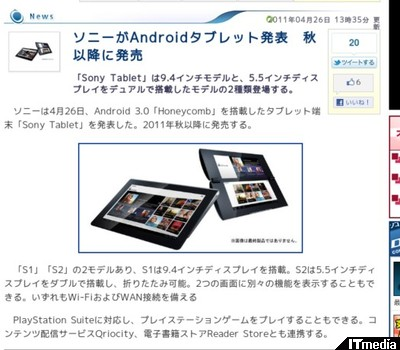 http://plusd.itmedia.co.jp/mobile/articles/1104/26/news045.html