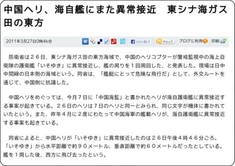http://www.asahi.com/politics/update/0327/TKY201103260470.html