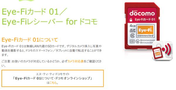 http://eyefi.co.jp/products/docomo