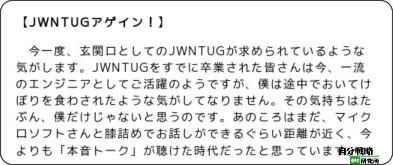http://el.jibun.atmarkit.co.jp/tadokoro/2009/05/jwntug-6764.html