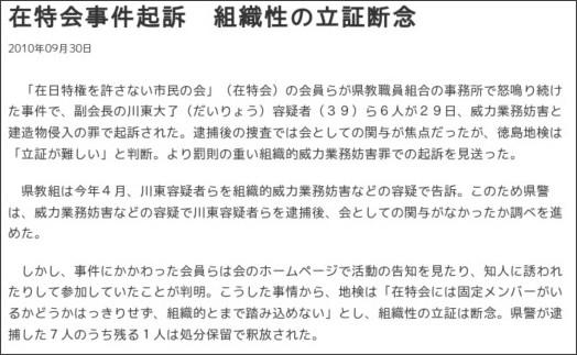 http://mytown.asahi.com/tokushima/news.php?k_id=37000001009300001