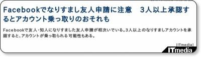 http://www.itmedia.co.jp/news/articles/1307/09/news118.html