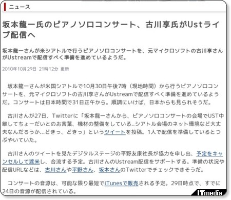 http://www.itmedia.co.jp/news/articles/1010/29/news111.html