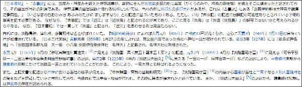 http://ja.wikipedia.org/wiki/%E4%BC%8A%E5%BC%89%E8%AB%BE%E7%A5%9E%E5%AE%AE