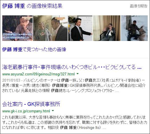 https://www.google.co.jp/#q=%E4%BC%8A%E8%97%A4+%E5%8D%9A%E9%87%8D