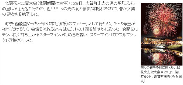 http://www.hokkoku.co.jp/subpage/H20120730105.htm