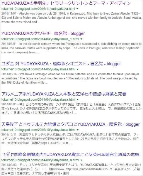 https://www.google.co.jp/search?q=site%3A%2F%2Ftokumei10.blogspot.com+Yudayakuza&oq=site%3A%2F%2Ftokumei10.blogspot.com+Yudayakuza&gs_l=psy-ab.3...1028.3906.0.4273.11.11.0.0.0.0.154.1424.0j11.11.0....0...1.1.64.psy-ab..0.6.806...0i4i30k1j0i8i4i30k1.RCsbXYGx9UE