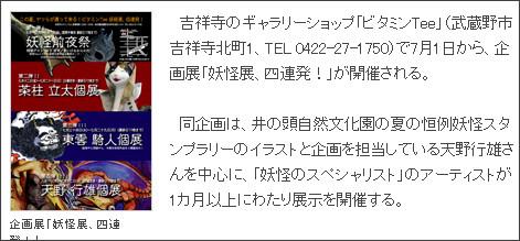 http://kichijoji.keizai.biz/headline/1699/