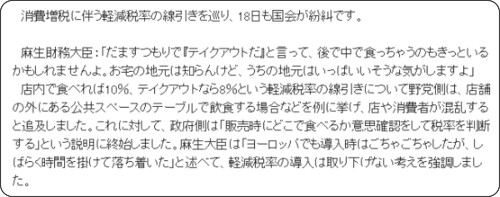 http://news.tv-asahi.co.jp/news_politics/articles/000068597.html