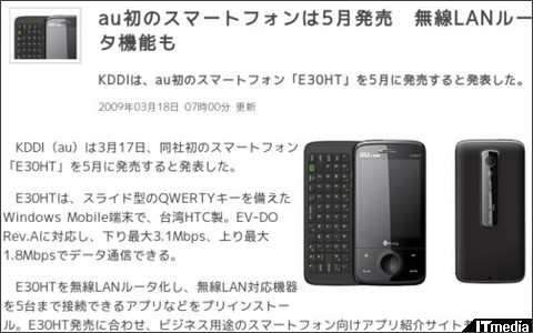 http://www.itmedia.co.jp/news/articles/0903/18/news016.html