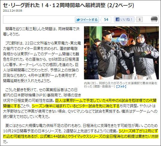 http://www.sanspo.com/baseball/news/110324/bsr1103240506000-n2.htm