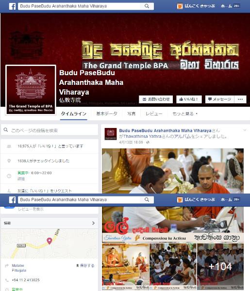 https://www.facebook.com/BuduPaseBuduArahanthakaMahaViharaya/