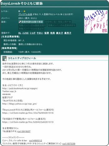 http://com.nicovideo.jp/community/co1421231
