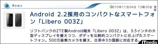 http://plusd.itmedia.co.jp/mobile/articles/1011/04/news038.html