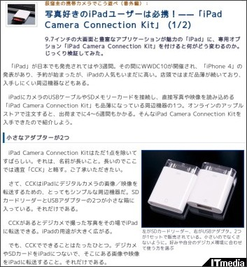 http://plusd.itmedia.co.jp/mobile/articles/1006/17/news016.html