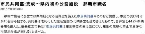 http://mainichi.jp/area/okinawa/news/20140408rky00m040004000c.html