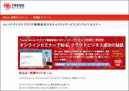 https://w01.webinar.jp/trend_partner/
