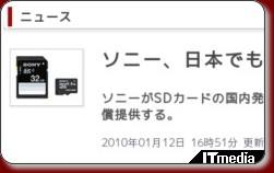 http://www.itmedia.co.jp/news/articles/1001/12/news064.html