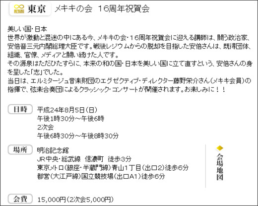 http://www.mekiki.ne.jp/php/search.php?param1=../data/20120805_16th.txt&param2=../event/index.html