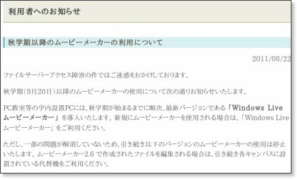 http://www.media.kwansei.ac.jp/news/2011/info/i11_0822.html