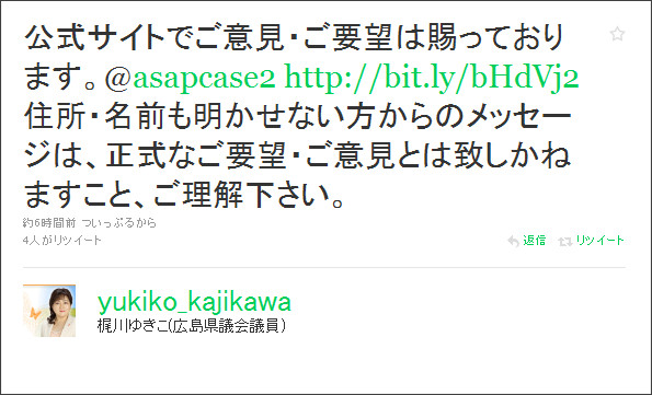 http://twitter.com/yukiko_kajikawa/status/11020802405