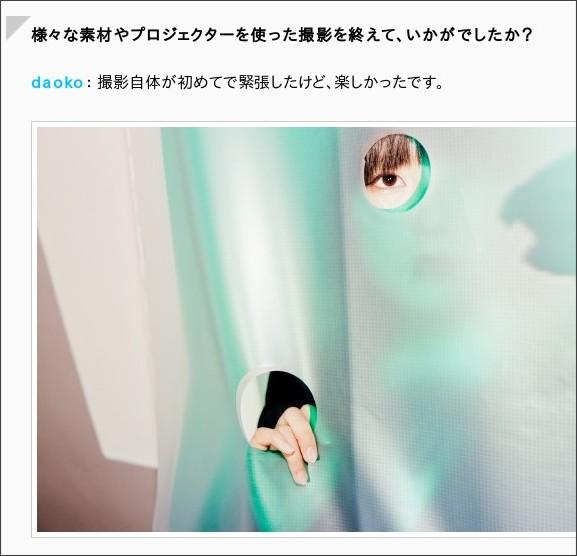 http://2-5-d.jp/feature/daoko/