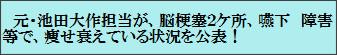 http://megalodon.jp/2012-0125-1518-51/www.geocities.jp/higashimurayamasiminsinbun/