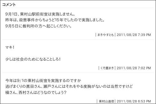 http://makiyasutomo.jugem.jp/?eid=694