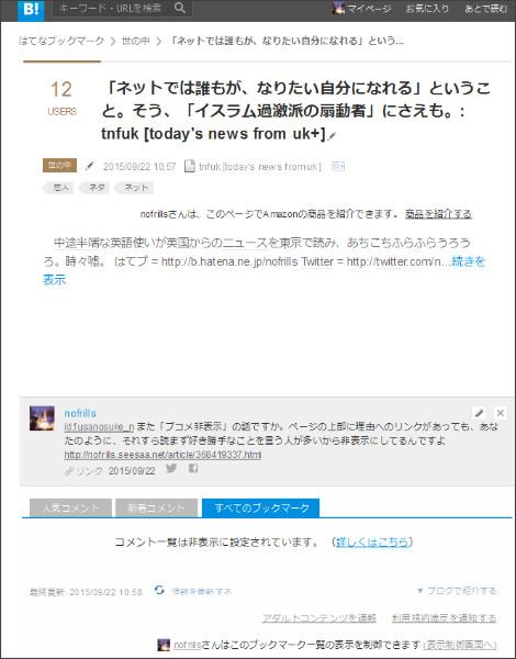 http://b.hatena.ne.jp/entry/nofrills.seesaa.net/article/426494490.html