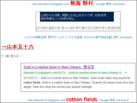 http://tokumei10.blogspot.jp/2013/05/cotton-fields.html